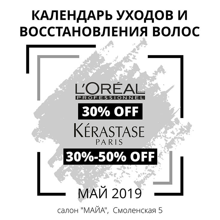 Календарь уходов и восстановления волос 30%-50% off